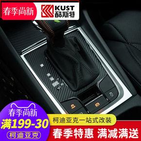 适用于柯迪亚克储物盒防刮贴纸 科迪亚克GT内饰排挡中控隐形车衣