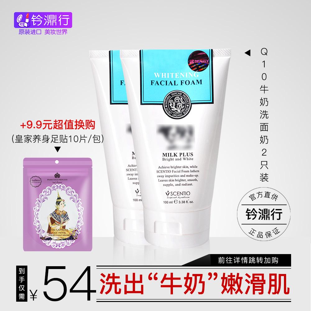 【2只装】泰国Beauty buffet q10牛奶洗面奶女男 氨基酸洁面乳54.00元包邮