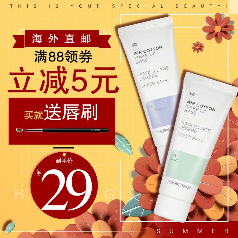 韩国The Face Shop/菲诗小铺 植物清透隔离霜紫色绿色40ml