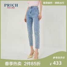 PRICH2021年春季新款高腰显瘦直筒牛仔裤PRTJB1201M商场同款