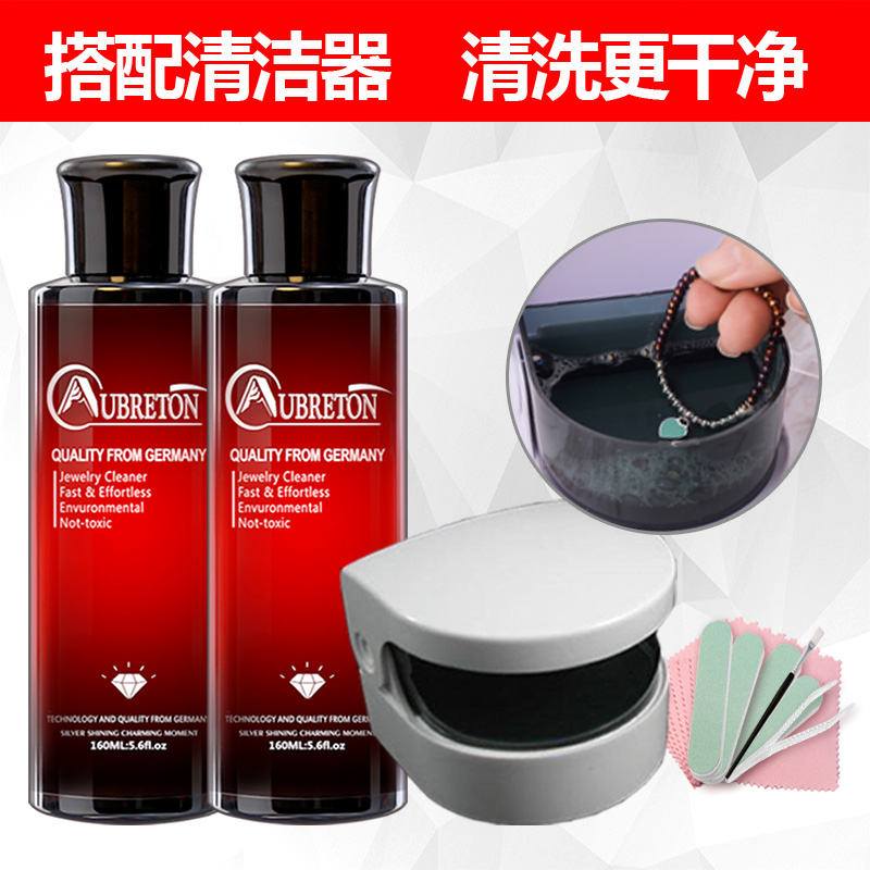 German Silver wiping cloth gold washing water silver washing water package mail pure silver gold electric ultrasonic first jewelry cleaner