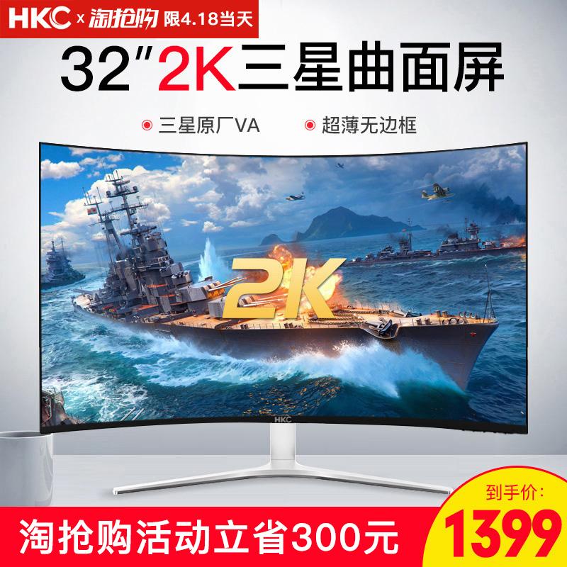 HKC 32英寸2K曲面电脑显示器超薄无边框C325Q电竞游戏液晶吃鸡曲屏台式显示屏PS4大屏HDMI网吧27网咖宽屏4K