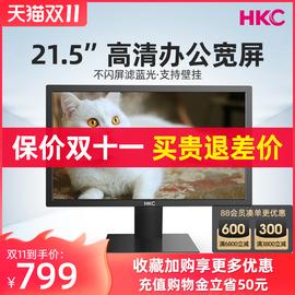 HKC 19.5/21.5/24英寸显示器护眼滤蓝光商务办公商用不闪显示屏22高清液晶1080P监控家用壁挂S201/S221/S241图片
