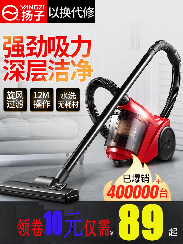 揚子掃除機家庭用パワーミニ静音強力小型カーペット付ダニ掃除機XC 90