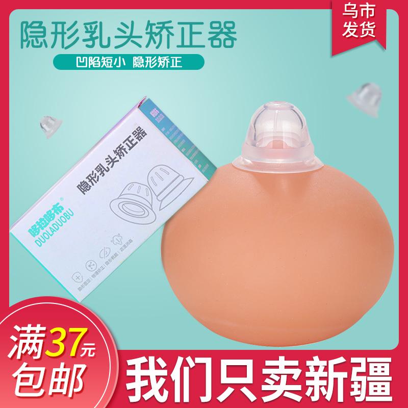 新疆母婴隐形乳头矫正器硅胶乳头矫正器凹陷内陷扁平牵引器