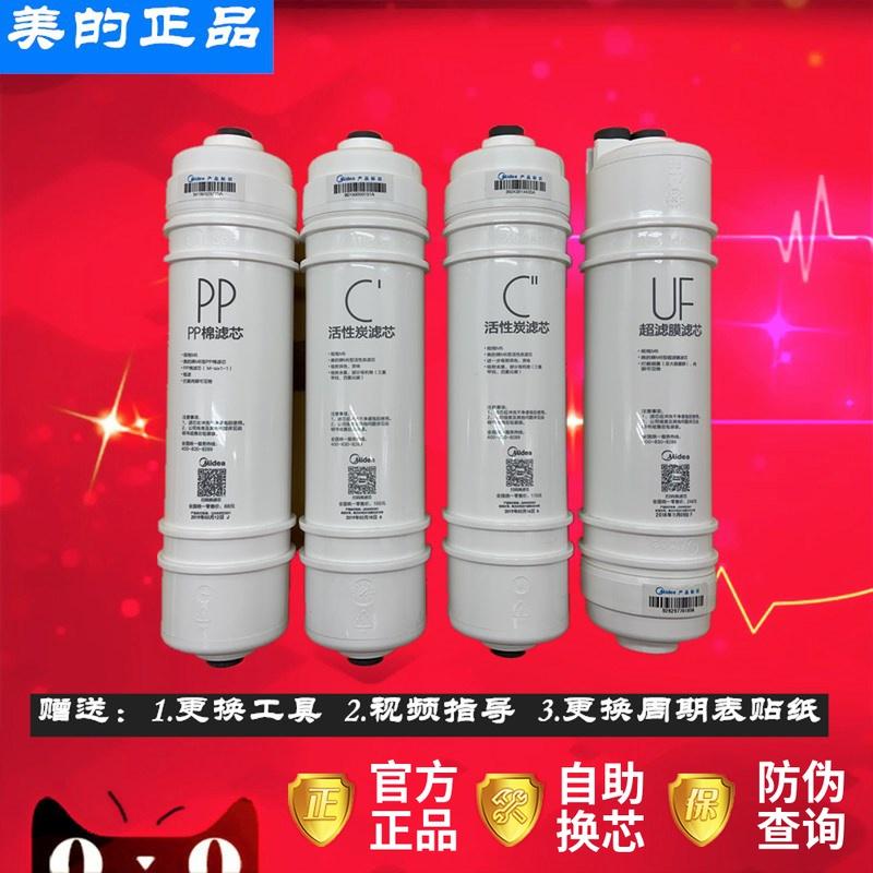 美的M6饮水机过滤器MU133-R  -D-L MU106-R -D -L超滤膜滤芯耗材