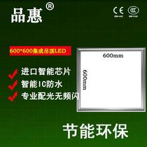 面板灯矿棉板嵌入式60x60工程灯600x600石膏板平板灯LED集成吊顶