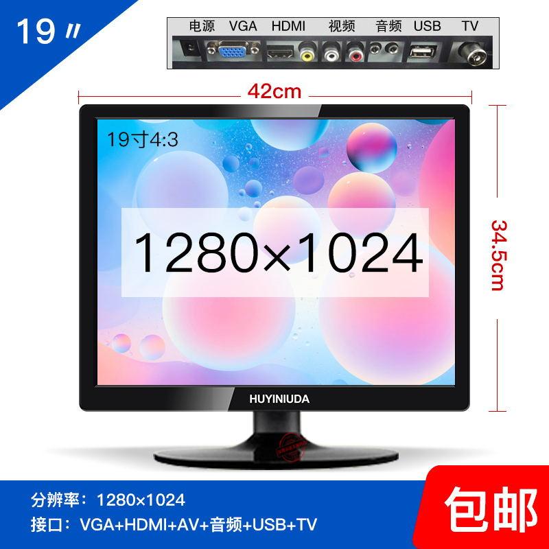 12-01新券全新LED正方屏15寸电脑显示器17寸液晶显示屏19寸电视高清监控屏