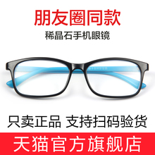 Genuine diluted stone loves to play with mobile phone glasses, anti-radiation, anti-blue-light, presbyopic women's eye care, protecting children's myopia