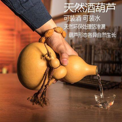精品天然酒葫芦 装水 装酒葫芦 5两-2斤左右随身携带实用收藏