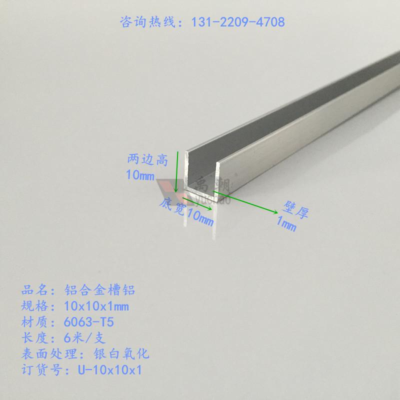 槽铝10x10x1内劲8mm铝合金u型槽导轨单槽铝包边铝合金U形铝条型材