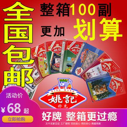 100副整箱正品姚记扑克牌 纸牌加厚钓鱼便宜批大字创意加厚扑克