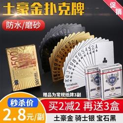 花切塑料pvc高档创意黄金色扑克牌 10副土豪金防水批發金属扑克