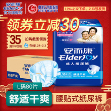 Anerkang adult paper diapers elderly diaper pad men and women large size elderly people with wet urine Anerkang L2010