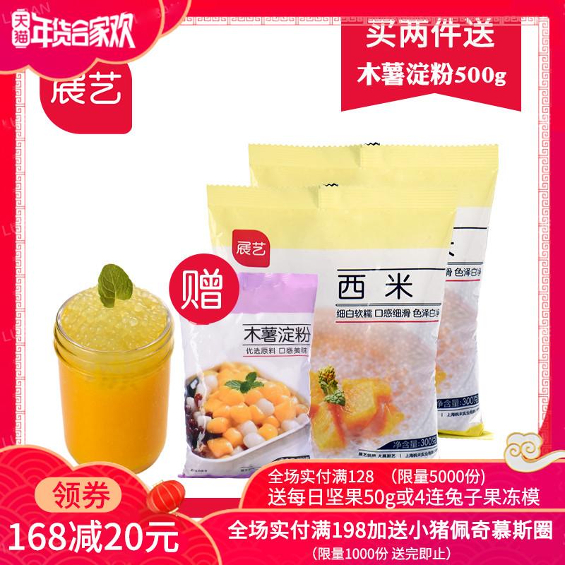 【展艺旗舰店】小西米奶茶奶盖甜点西米露水晶烘焙原料300g*2