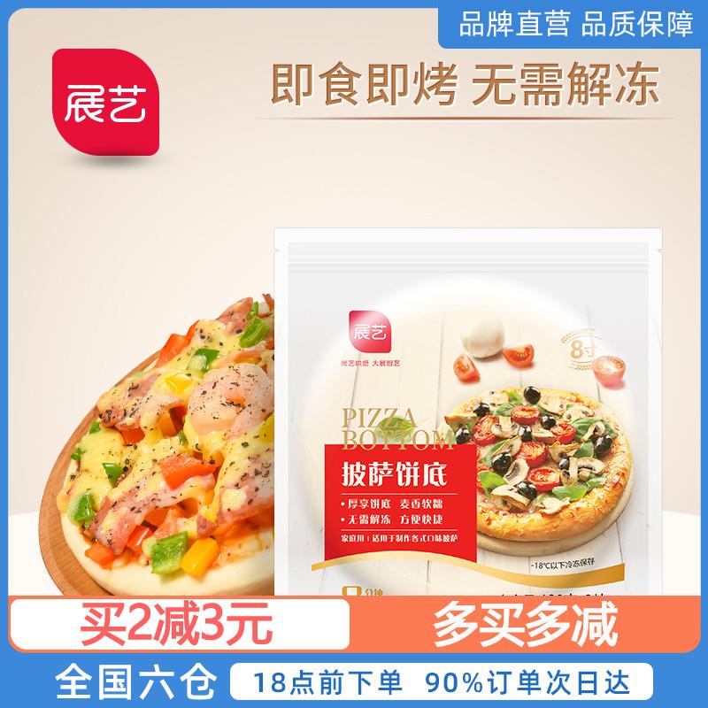 展艺披萨饼底6/8寸加厚手工自制diy披萨面胚皮半成品原材调料套餐