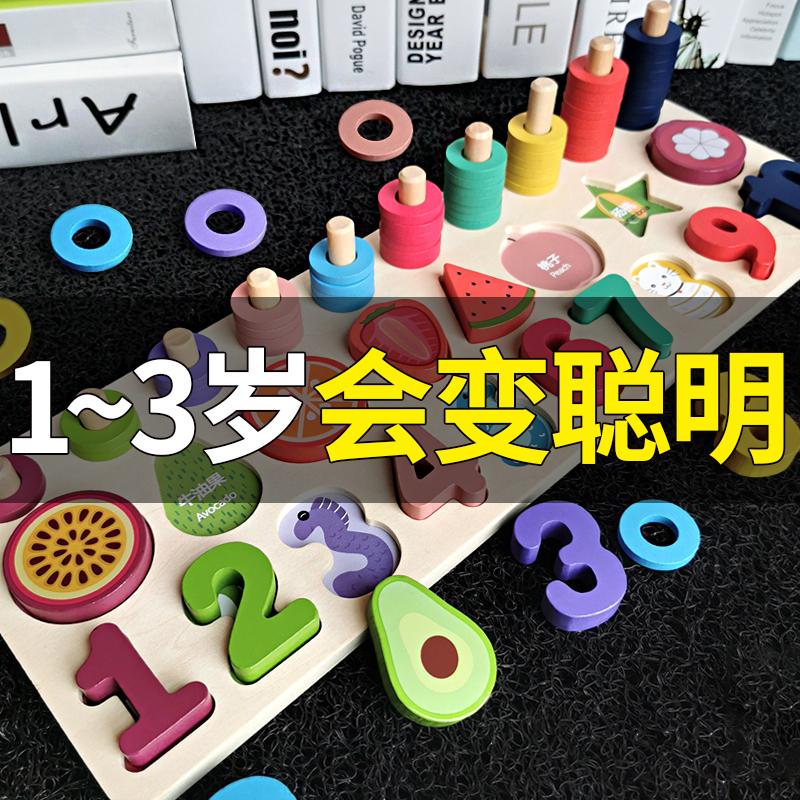 幼儿童玩具益智力开发数字积木拼图婴儿1-2岁半3男女孩宝宝早教11-18新券