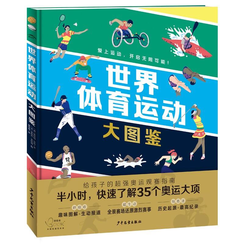 中國代購|中國批發-ibuy99|������mate8|【8开大本精装】世界体育运动大图鉴2021东京奥运会观赛指南35个运动大项全景图解体育项目知识科普…