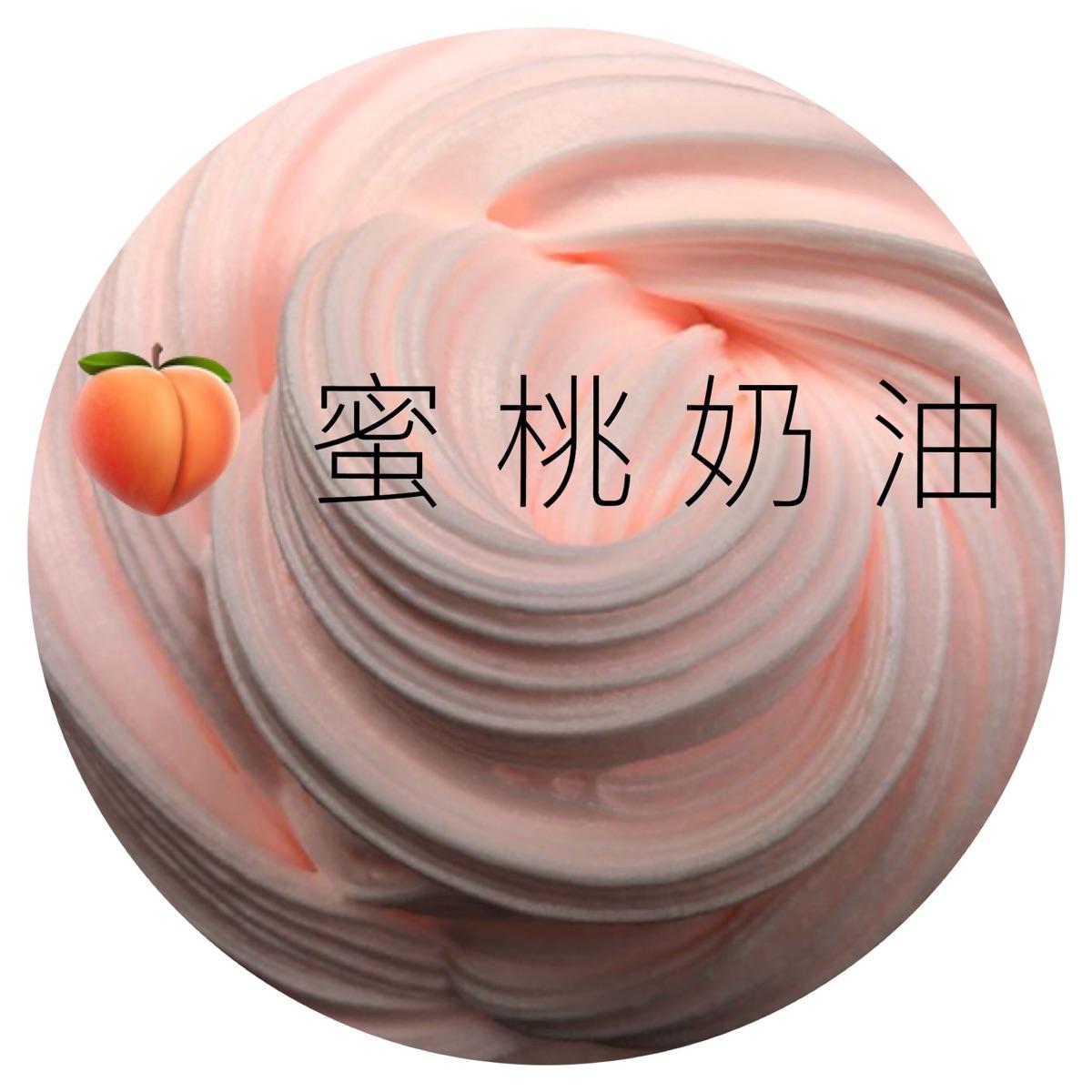 蜜桃粉奶油slime冰山泥发泄网红(非品牌)