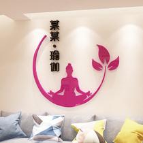 立体亚克力墙贴画背景墙3d瑜伽房创意打坐体式瑜伽养生馆墙面装饰