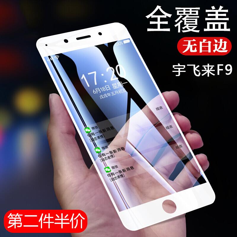 宇飞来F9手机钢化膜全屏防蓝光F9神光防爆高清钢化膜手机保护贴膜