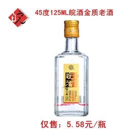 皖酒国产白酒小瓶安徽名酒浓香型45度金质老酒125ml整箱包邮特惠