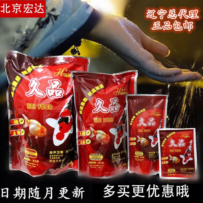 久品のニシキゴイの餌は家庭用北京宏達通用型の不浑水のニシキゴイの金魚飼料の魚の食糧です。