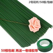 包邮手工制作花杆川崎玫瑰绿假花杆绿杆手工材料花杆2号花杆铁丝
