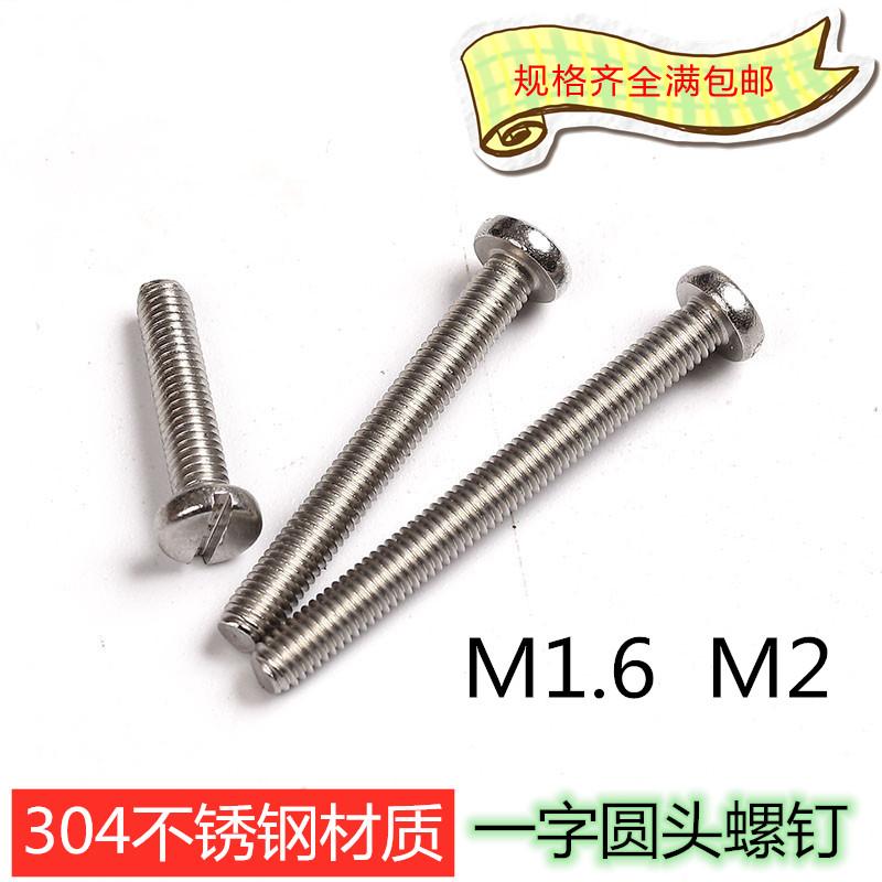 M1.6M2 304不锈钢一字圆头螺丝开槽盘头螺丝钉圆头机螺钉GB67螺杆