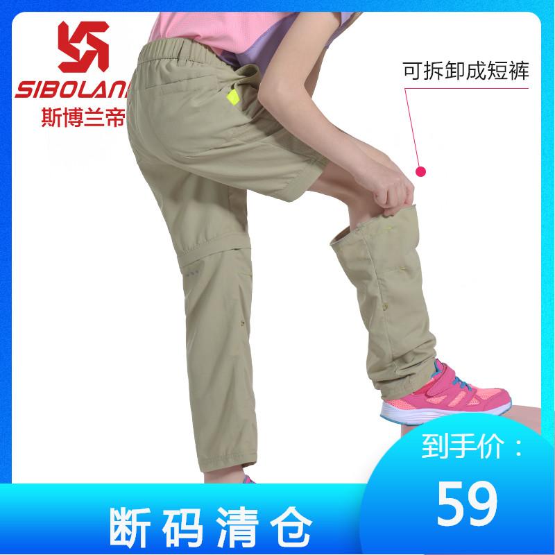 斯博兰帝新品儿童速干裤中大童款透气男童女童两截可拆快干裤