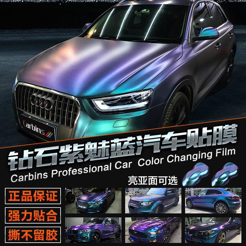 汽车紫魅蓝变色龙改色膜 全车亮光面贴膜 珠光闪点白车身改色贴纸