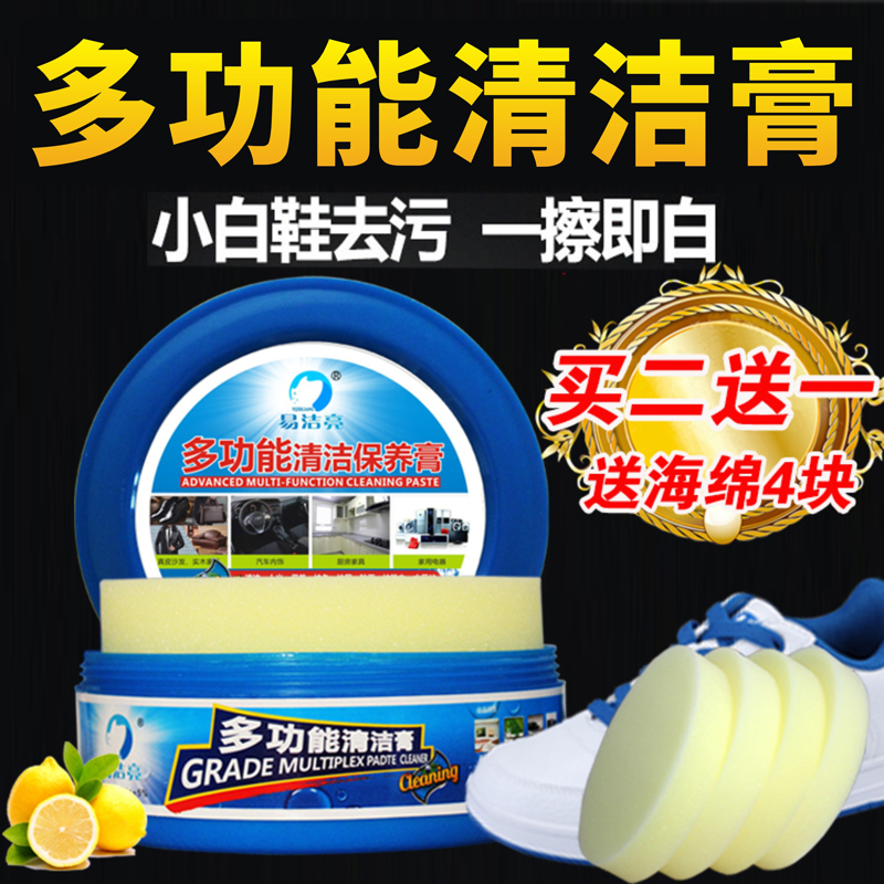 正品易洁亮多功能清洁膏家具电器汽车内饰皮具皮包小白鞋护理保养