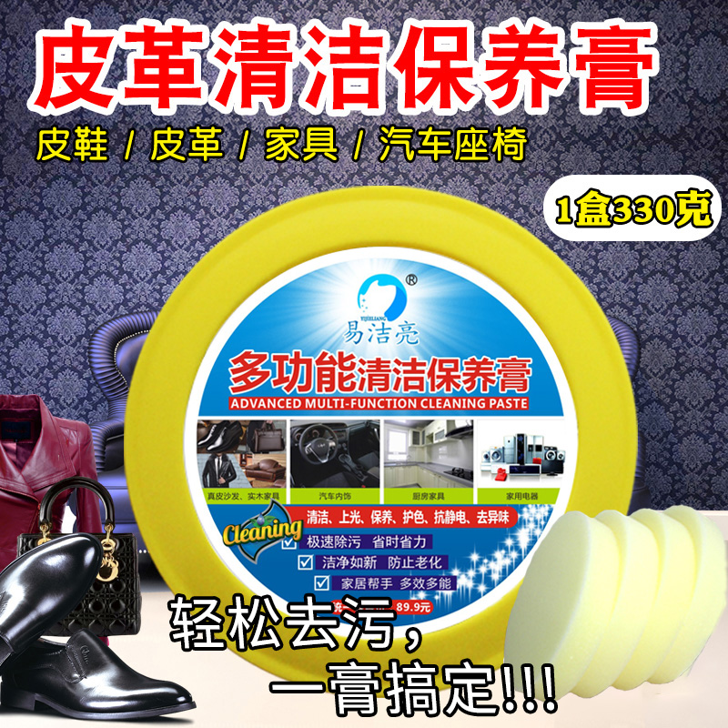 Genuine yijieliang multifunctional cleaning paste furniture, electrical appliances, automobile interior upholstery, leather bag, small white shoes, care and maintenance