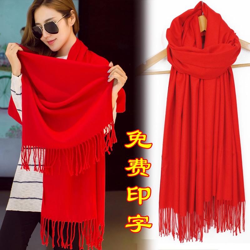 大红色围巾女冬季韩版百搭长款保暖围脖中国红年会活动定制印LOGO