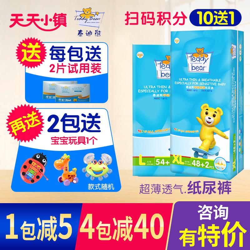 泰迪熊纸尿裤l 呼吸特薄 S82 m70 L60 XL50片宝宝尿不湿透气干爽m