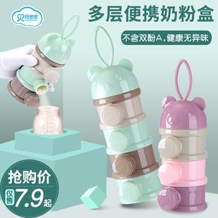 婴儿装奶粉盒便携式外出大容量宝宝分装储存罐小号米粉密封奶粉格
