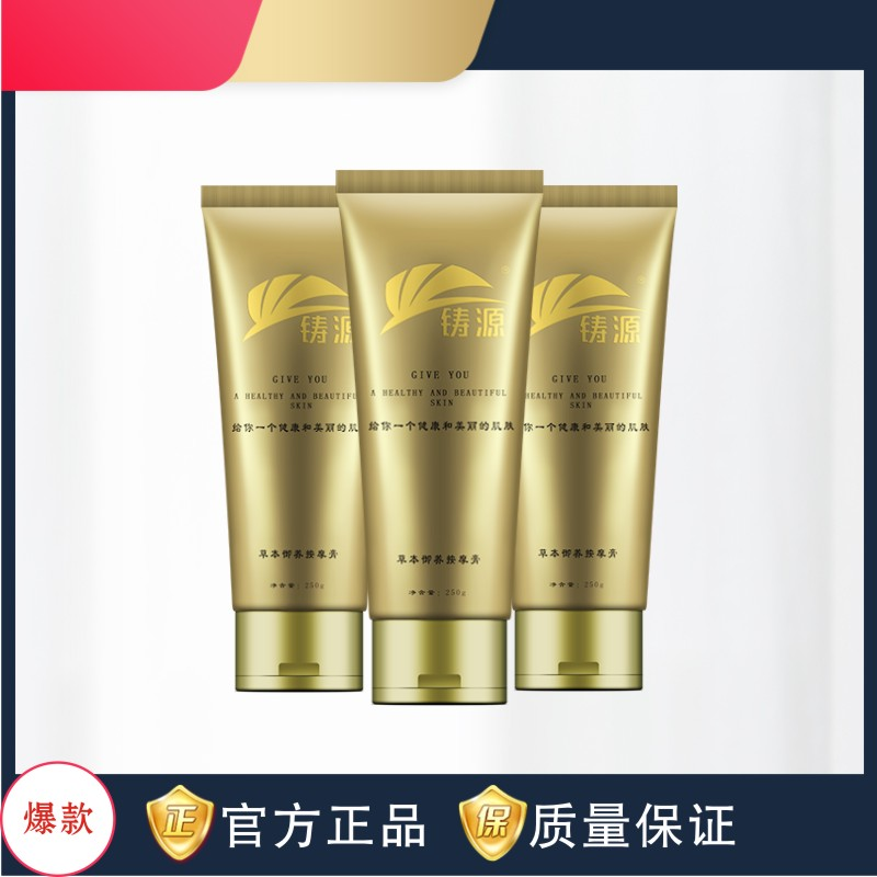 Herbal Yuyang massage cream directly sold by the factory can relieve fatigue (please note the model when purchasing)