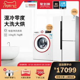Bosch/博世 对开三门+10kg洗干 冰洗套装 KAF96A20TI+WNA154U00W