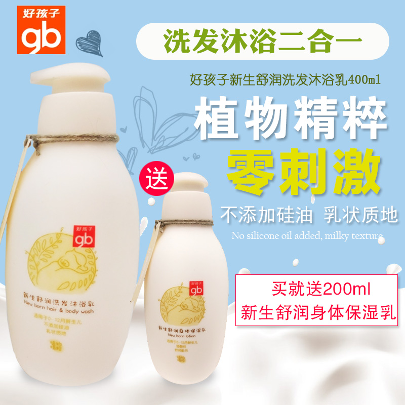 Good baby, new baby, Shurun shampoo, body wash, two in one, authentic products, gentle skin care products