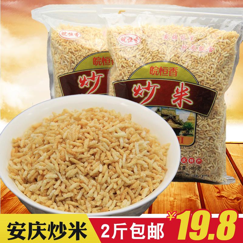 安庆特产糯米泰国风味炒米495g*2袋装包邮炒货休闲零食小吃原味炒