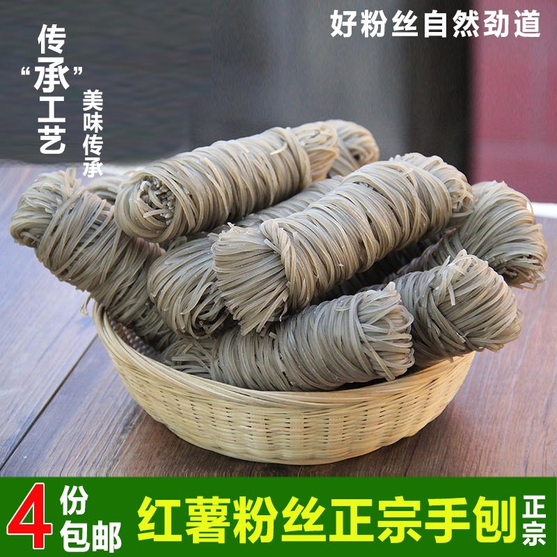 【手刨手推】正宗纯手工红薯粉丝 安徽岳西特产农家传统山芋粉条