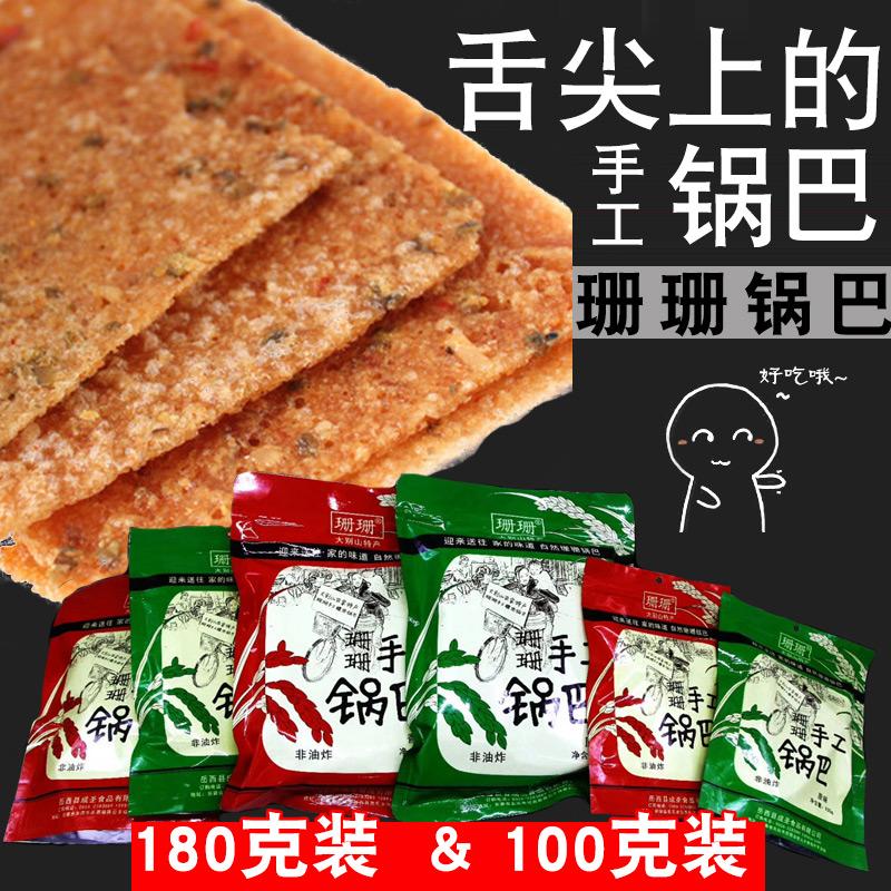 大别山特产岳西珊珊锅巴非油炸绿豆糯米手工锅巴180原味香辣100克