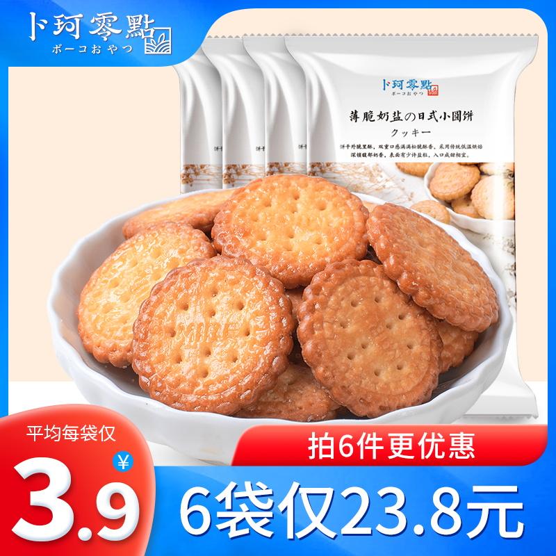 卜珂零点日本海盐小圆饼休闲饼干