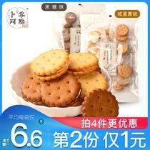 一禅小和尚麦芽饼干咸蛋黄黑糖小圆饼夹心饼干网红yabo亚搏app下载地址休闲办公