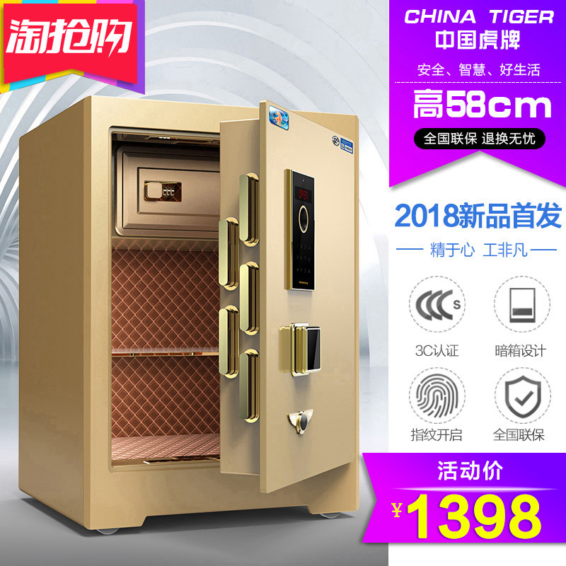 虎牌保险柜家用办公60cm高3C认证指纹密码小型保险箱全钢防盗床头