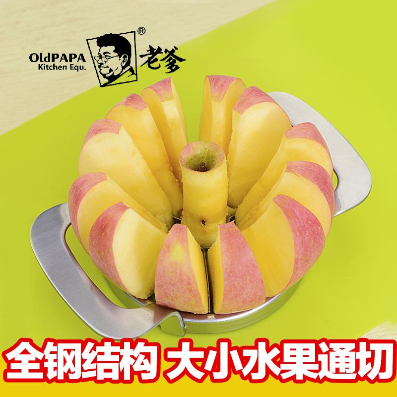 老爹 大号不锈钢苹果切片器多功能 切苹果器去核器水果分割器