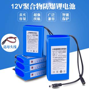 12v聚合物锂电池大容量小体积充电户外移动音箱氙气灯路由器电瓶