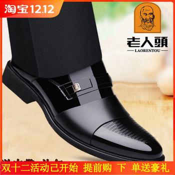 老人头真皮正品商务正装男士男鞋子