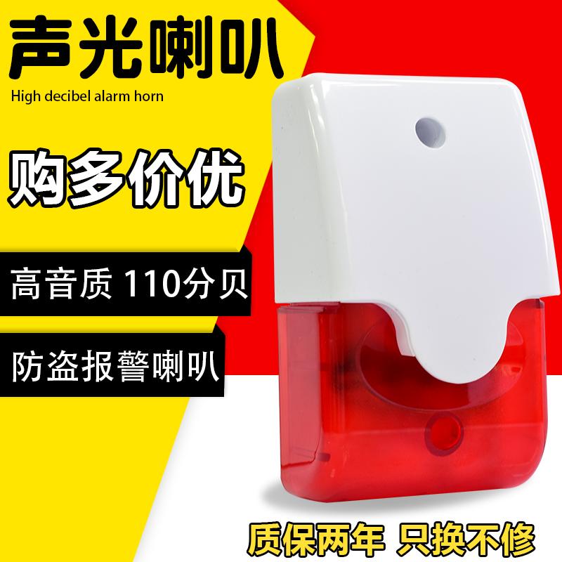 声光报警器店铺家用有线声光报警器103喇叭12V防盗喇叭音量可调