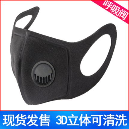 kn 95マスク防塵空気を通して、男女夏季防煙霧塵呼吸弁純綿pm 2.5黒n 95マスク